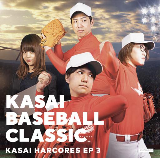 葛西ハーコーズEP3 KASAI BASEBALL CLASSIC